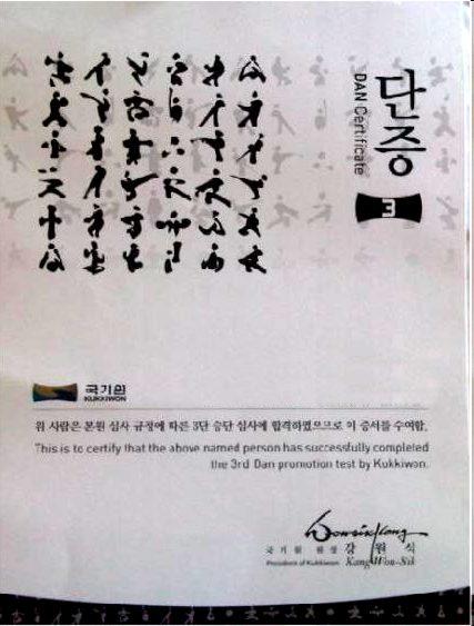 Kukkiwon Urkunde