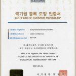 kukkiwon_Membership_web